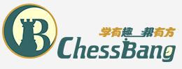 趣帮国际象棋训练